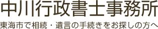 中川行政書士事務所 相続・遺言の手続きをお探しの方へ